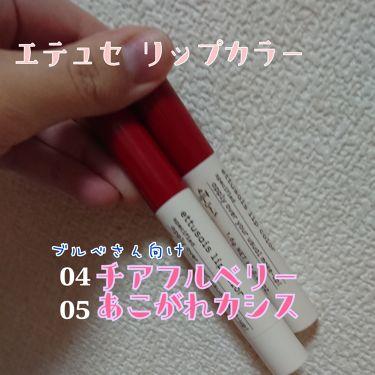 リップカラー/ettusais/口紅を使ったクチコミ(1枚目)