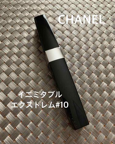 イニミタブル エクストレム/CHANEL/マスカラを使ったクチコミ(1枚目)