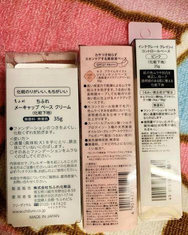 グロウルミナイザー UV/excel/化粧下地を使ったクチコミ(2枚目)