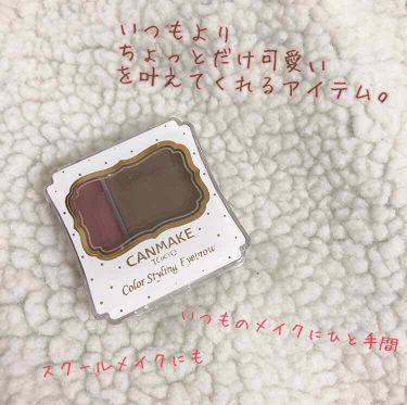 ✩幻空✩さんの「キャンメイクカラースタイリングアイブロウ<その他アイブロウ>」を含むクチコミ