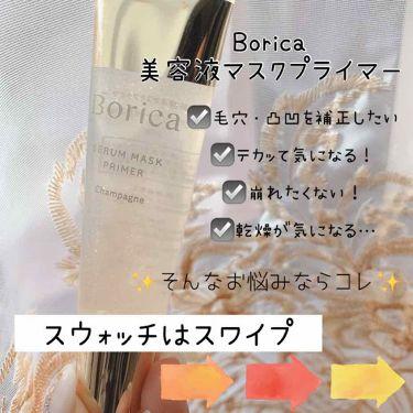 美容液マスクプライマー/Borica/化粧下地 by mayu