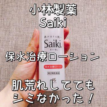 marimoさんの「Saikiさいきa 保水治療ローション(医薬品)<その他>」を含むクチコミ
