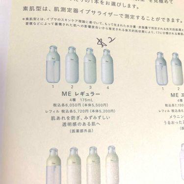 ME レギュラー 2/IPSA/化粧水を使ったクチコミ(2枚目)