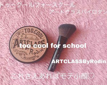 めるさんの「too cool for schoolアートクラス バイ ロダン<プレストパウダー>」を含むクチコミ
