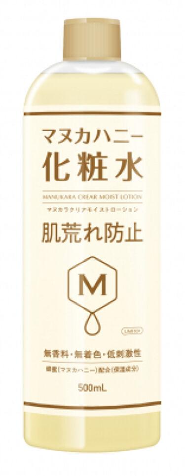クリアモイストローション マヌカハニー化粧水 マヌカラ