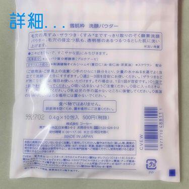 酵素洗顔パウダー/雪肌粋/洗顔パウダーを使ったクチコミ(3枚目)