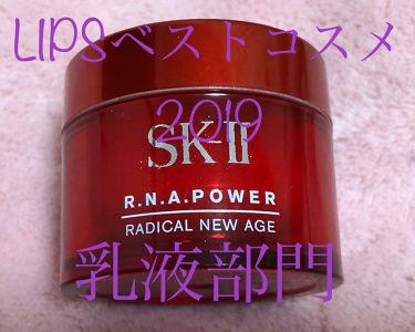 R.N.A. パワー ラディカル ニュー エイジ/SK-II/乳液を使ったクチコミ(1枚目)