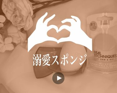 Miracle Complexion Sponge/Real Techniques/パフ・スポンジを使ったクチコミ(1枚目)