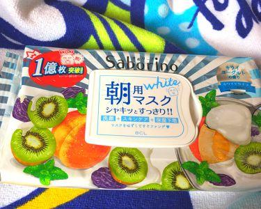 IKさんの「サボリーノ目ざまシート フレッシュ果実のホワイトタイプ<シートマスク・パック>」を含むクチコミ