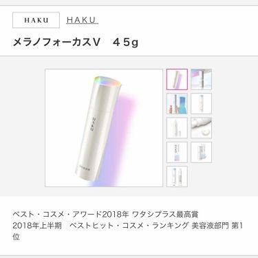 メラノフォーカスV/HAKU/美容液を使ったクチコミ(3枚目)
