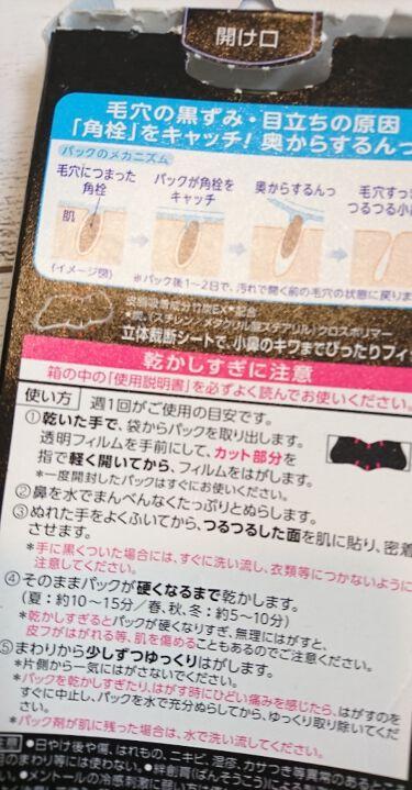 毛穴すっきりパック 鼻用 黒色タイプ/ビオレ/シートマスク・パックを使ったクチコミ(2枚目)