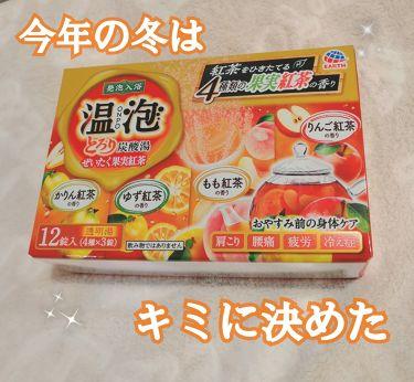 温泡 とろり炭酸湯 ぜいたく果実紅茶/その他/入浴剤を使ったクチコミ(1枚目)