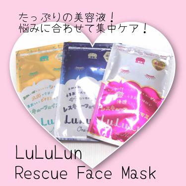 ルルルンワンナイト レスキュー保湿/ルルルン/シートマスク・パックを使ったクチコミ(1枚目)