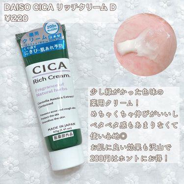 CICA フェイスマスク D/DAISO/シートマスク・パックを使ったクチコミ(3枚目)