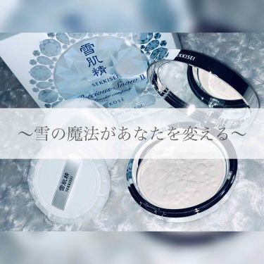 ®️さんの「雪肌精プレシャススノーⅡ<プレストパウダー>」を含むクチコミ