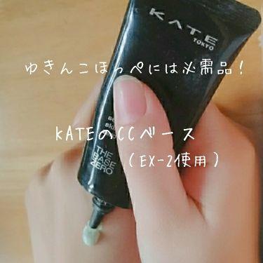 シークレットスキンCCベースゼロ/KATE/CCクリームを使ったクチコミ(1枚目)