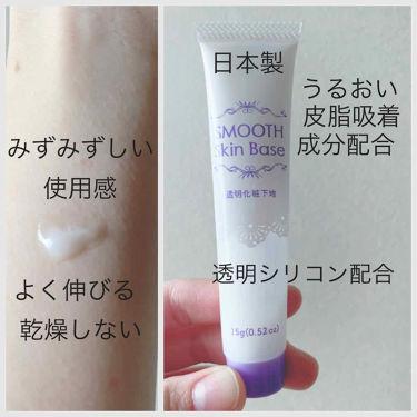 スムーススキンベースD/DAISO/化粧下地を使ったクチコミ(2枚目)