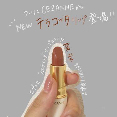 ラスティング リップカラーN/CEZANNE/口紅 by ぽだ
