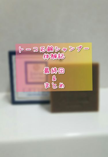 石鹸シャンプー/その他/シャンプー・コンディショナーを使ったクチコミ(1枚目)