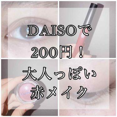カンコレ クリームアイシャドウ/DAISO/ジェル・クリームアイシャドウを使ったクチコミ(1枚目)