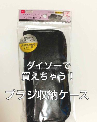 【画像付きクチコミ】ダイソーブラシ収納ケース(黒)こちらの商品は、ダイソーの200円商品です😊✔︎柔らかい保護カバー付き。✔︎高級感のあるレザー調。✔︎7本収納できる。凄く柔らかな素材で、なかなかしっかりした作りです❣️旅行などの持ち運びや、ブラシに埃が...