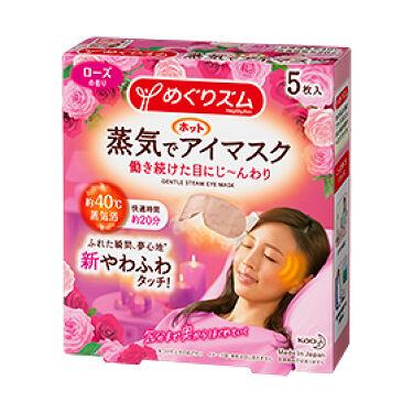 2020/9/5発売 めぐりズム 蒸気でホットアイマスク ローズの香り