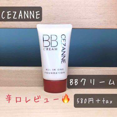 BBクリーム/CEZANNE/BBクリームを使ったクチコミ(1枚目)