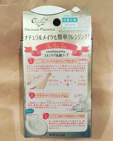 肌楽プラチナプラセンタ洗顔石けん/マックス/洗顔石鹸を使ったクチコミ(2枚目)