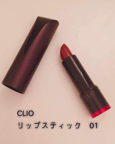 CLIO Lip Syrup