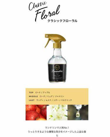 ファブリックミスト クラシックフローラル/ランドリン/香水(その他)を使ったクチコミ(3枚目)