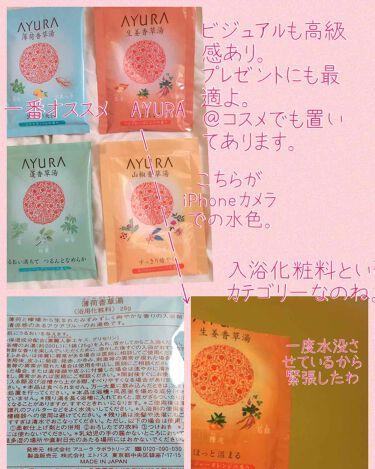 蓬香草湯/AYURA/入浴剤を使ったクチコミ(2枚目)