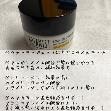 ボタニカルスタイリングワックス フレキシブルムーブ/BOTANIST/ヘアワックス・クリームを使ったクチコミ(3枚目)