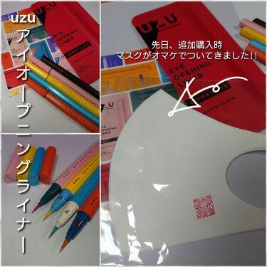 EYE OPENING LINER/UZU BY FLOWFUSHI/リキッドアイライナーを使ったクチコミ(6枚目)