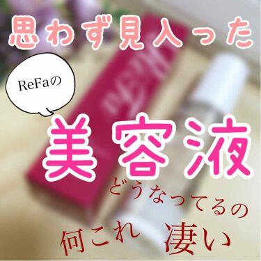 リファモイスチャーセラムCL/その他/美容液を使ったクチコミ(1枚目)