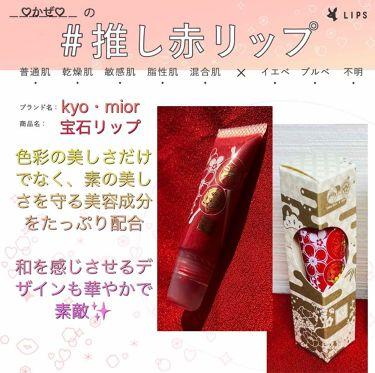 上羽絵惣×kyo・miori 宝石リップ/kyo・miori/リップグロスを使ったクチコミ(1枚目)
