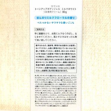 トーンアップボディジェル   ミルクホワイト/モウシロ/化粧下地を使ったクチコミ(2枚目)
