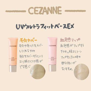 UVウルトラフィットベースEX/CEZANNE/化粧下地を使ったクチコミ(4枚目)