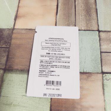 スキンセッティングスムージングベース/JUNG SAEM MOOL/化粧下地を使ったクチコミ(3枚目)