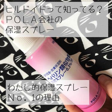 ヒルドイドスプレー/POLA/ミスト状化粧水を使ったクチコミ(1枚目)