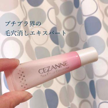 毛穴カバーコンシーラー/CEZANNE/コンシーラーを使ったクチコミ(1枚目)