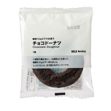 糖質10g以下のお菓子 チョコドーナツ