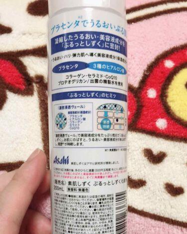 プラセンタ化粧水/素肌しずく/化粧水を使ったクチコミ(2枚目)