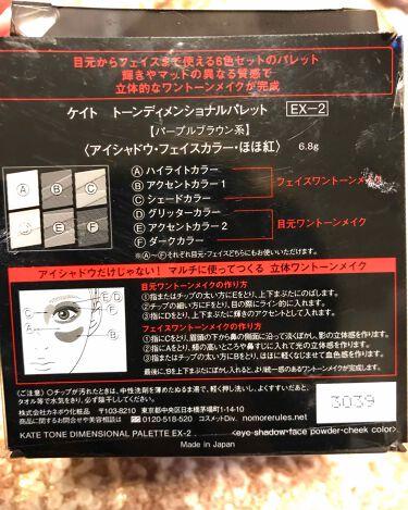 3Dアイブロウカラー/KATE/眉マスカラを使ったクチコミ(2枚目)