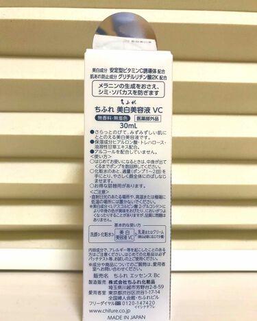 美白美容液 VC/ちふれ/美容液を使ったクチコミ(2枚目)