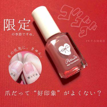 お直しさんのネイルファンデーション/パラドゥ/マニキュア by ぴこり