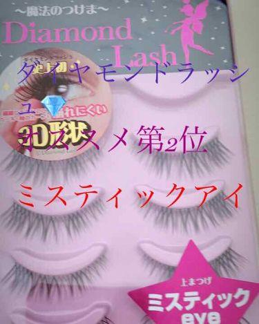 ダイヤモンドラッシュ ボリュームシリーズ/Diamond Lash(SHO-BI)/つけまつげを使ったクチコミ(2枚目)