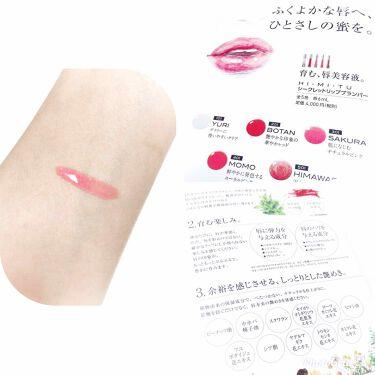 シークレットリッププランパー/himitu 秘蜜/リップグロスを使ったクチコミ(2枚目)