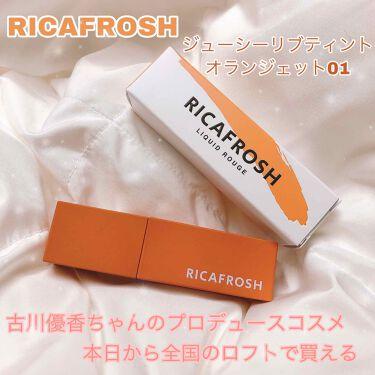 ジューシーリブティント/RICAFROSH/口紅を使ったクチコミ(1枚目)