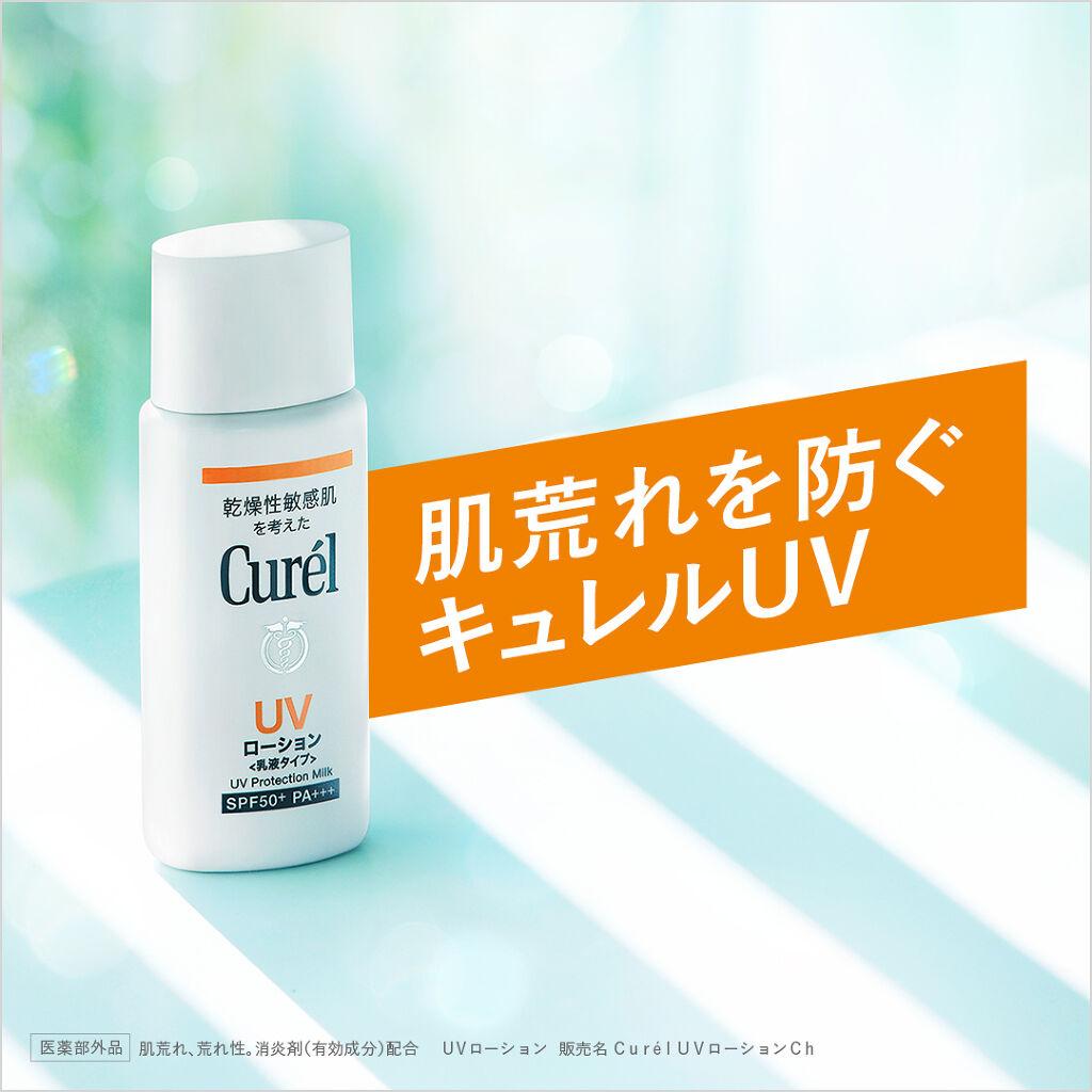 『肌荒れを防ぐ』キュレルUV現品プレゼント♪(1枚目)