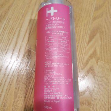 ヘパトリート 薬用保湿化粧水/ゼトックスタイル/化粧水を使ったクチコミ(1枚目)